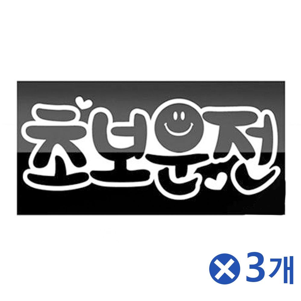 HKC59775 자동차 POP스티커-심플한 초보운전스티커x3개 초보용