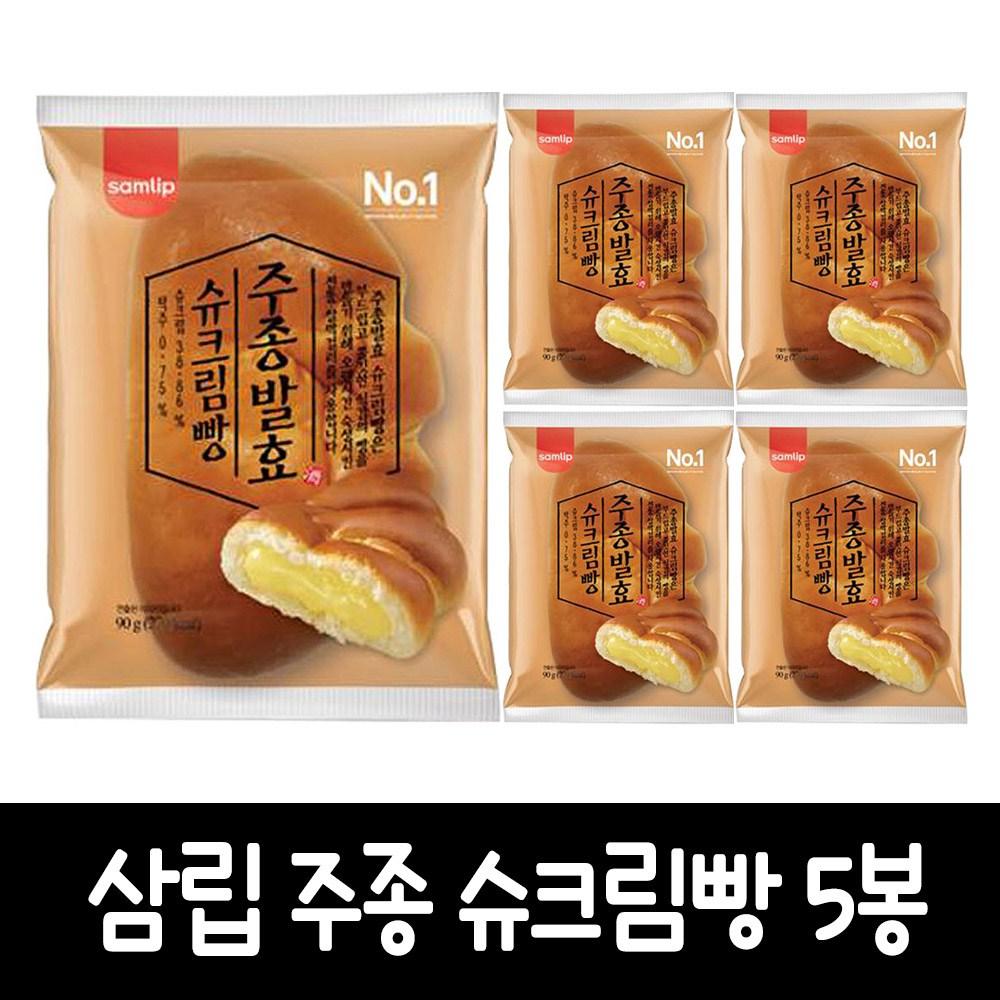 삼립 주종발효슈크림빵 90g x 5봉