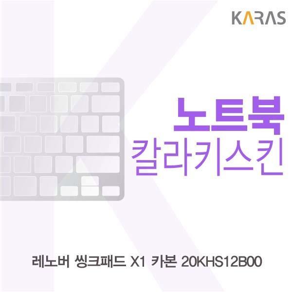ksw22580 레노버 씽크패드 X1 카본 20KHS12B00용 칼라키스킨, 1, 블랙