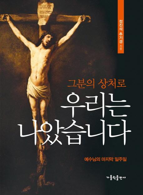 그분의 상처로 우리는 나았습니다:예수님의 일주일, 가톨릭출판사