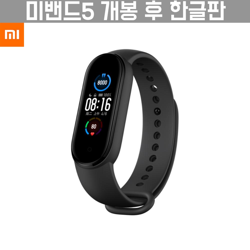 샤오미 미밴드5 개봉후 한글패치버전 무료배송, 블랙, 미밴드5세대