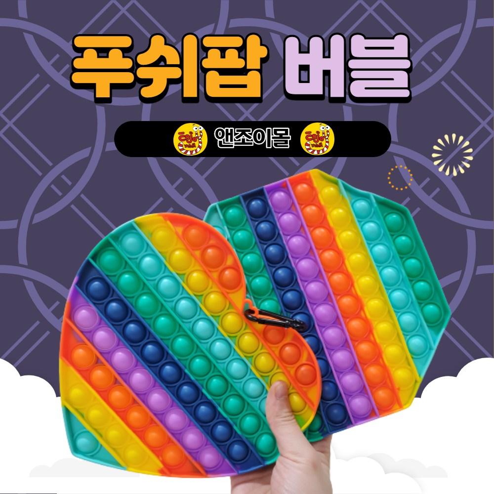 푸시팝 버블 푸쉬팝 pushpop 피젯토이 popit 키덜트장난감 스트레스 해소 장난감