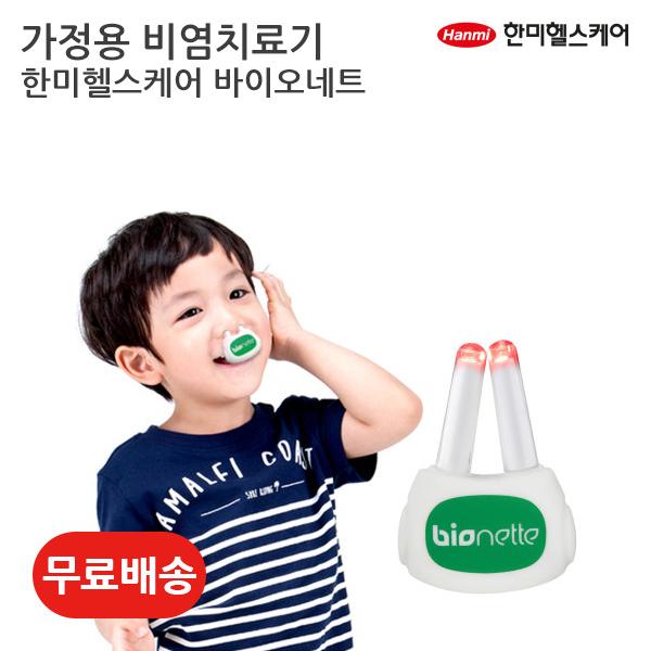 [무료배송]한미헬스케어 바이오네트 가정용비염치료기, 단품