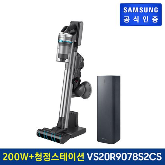 [삼성] 제트2.0 무선청소기 VS20R9078S2CS 청정스테이션 [물걸레포함]
