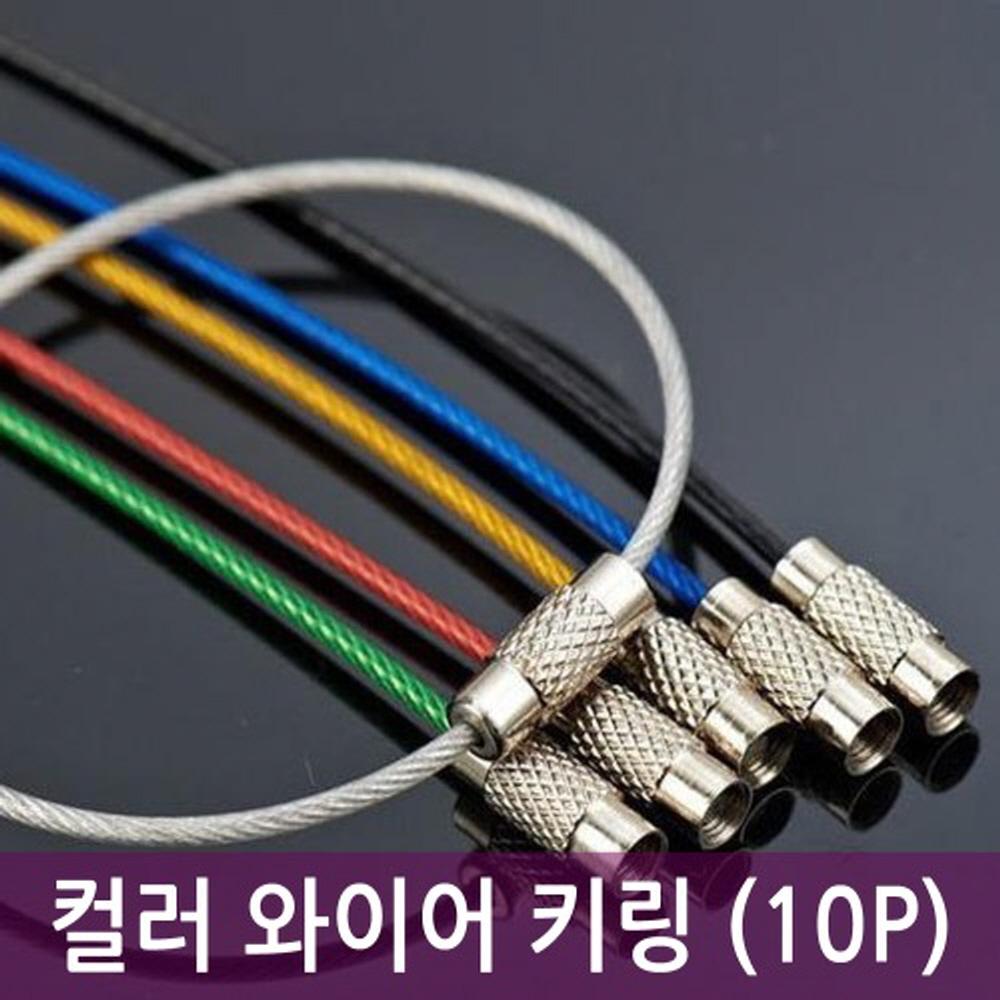 컬러 와이어 키링 와이어링 열쇠고리 악세사리 부자재(10P)
