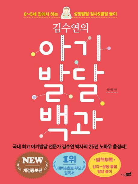 김수연의 아기 발달 백과:0-5세 집에서 하는 성장발달 검사&발달 놀이, 지식너머