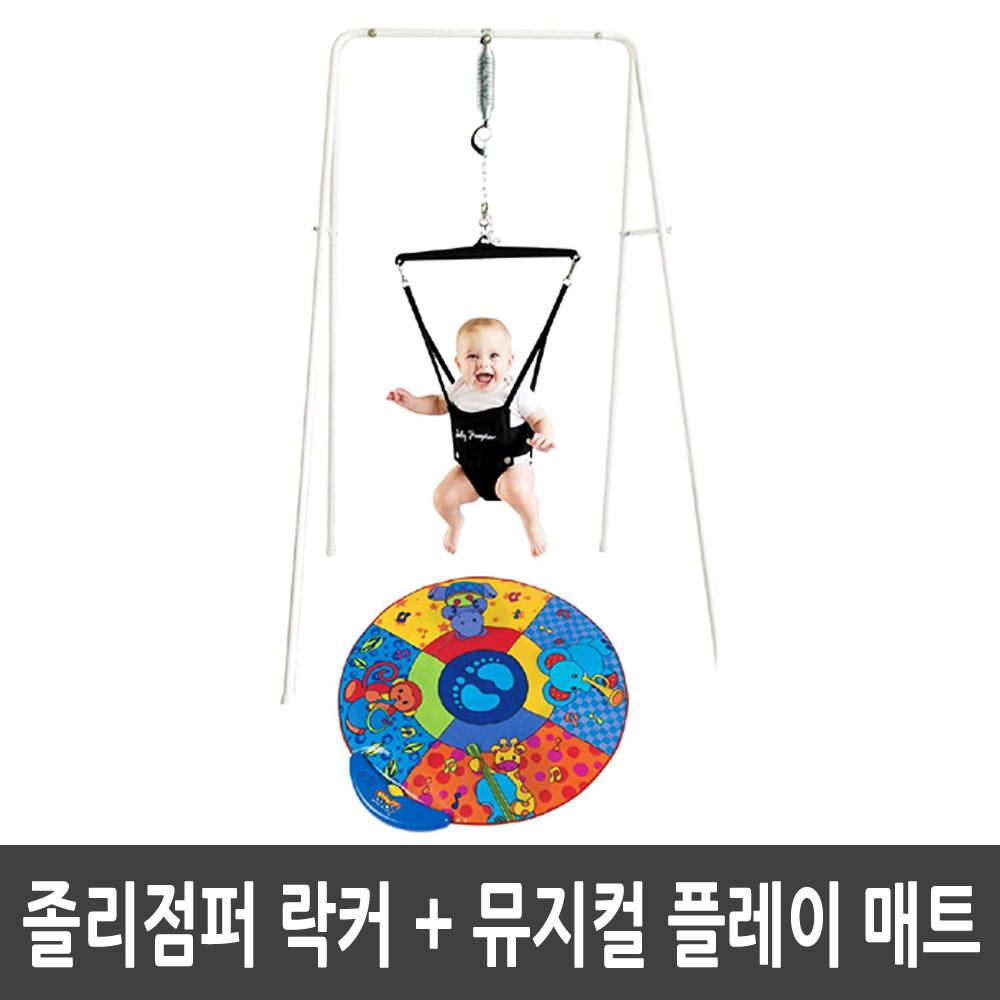 졸리점퍼 오리지널 스탠드 점퍼루 쏘서+ 뮤지컬 플레이매트, JJ109*졸리점퍼 락커+매트