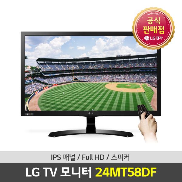 LG전자 24MT58DF TV모니터