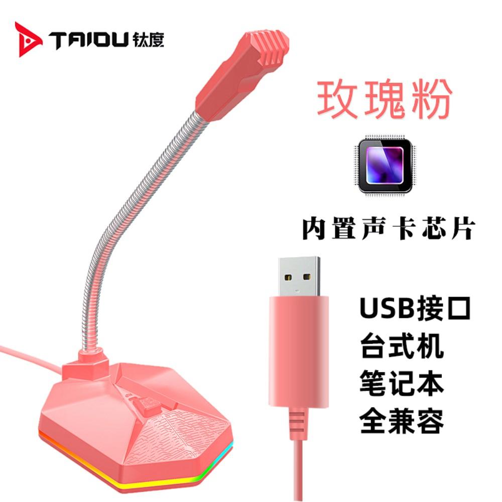 게임마이크 개인방송 강의용 유튜버 게이밍 스트리밍 Woye TSP201, 로즈 핑크 USB 게이밍 버전 + 공식 표준