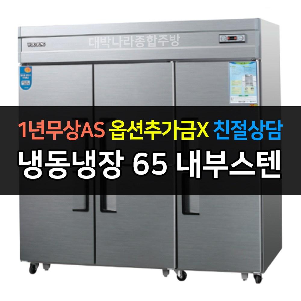 [우성] 업소용 냉장고 65박스 냉장4냉동2 CWS-1964RF 아날로그, CWS-1964RF/내부스텐