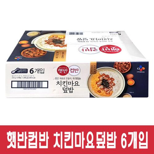 CJ 햇반컵반 치킨마요덮밥 233g x 6개입, 1개