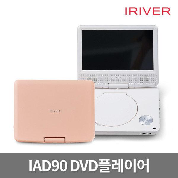 [아이리버] IAD90 휴대용 DVD플레이어/CD/USB재생, 색상선택:IAD90 화이트 (LA789) (POP 5548452481)