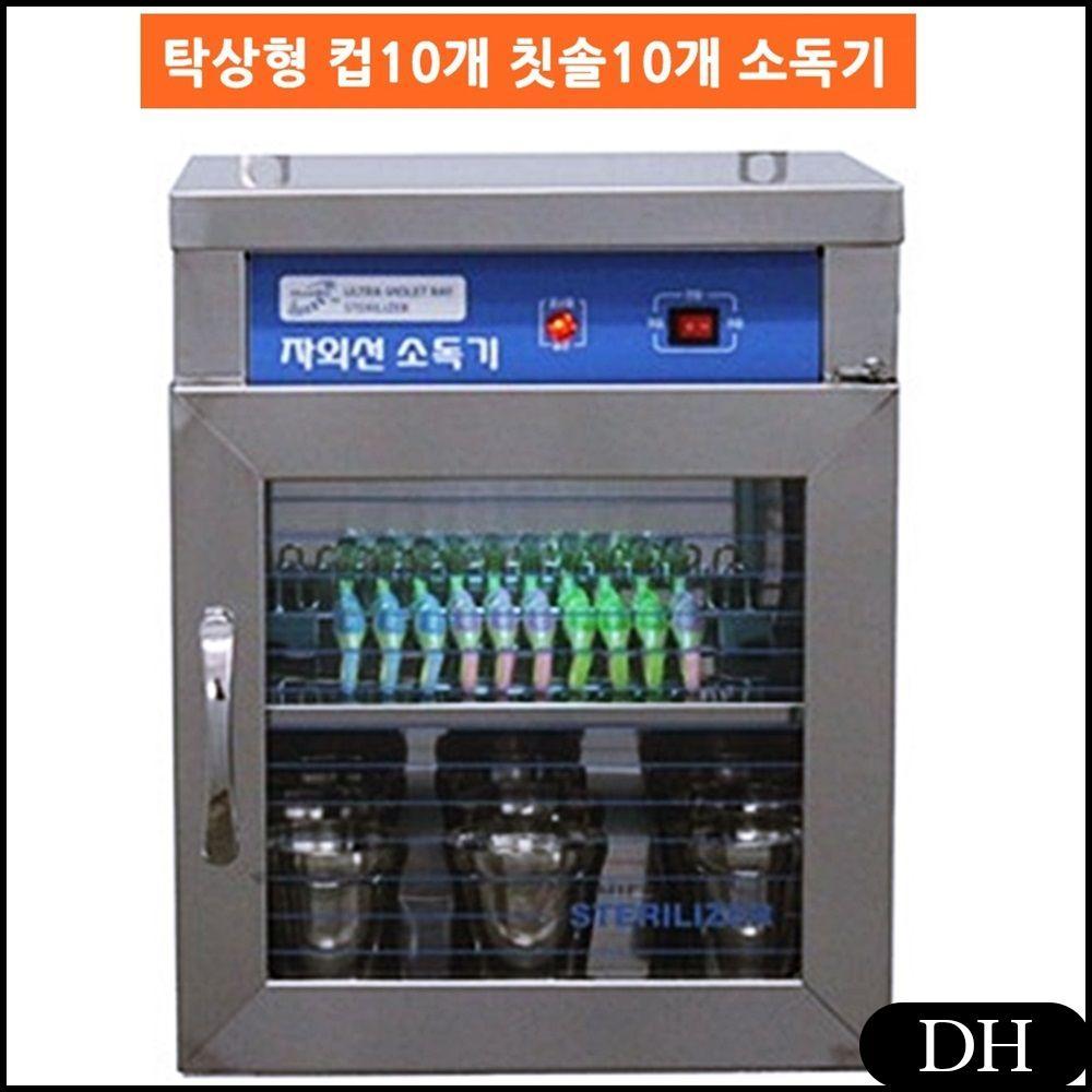 DH 업소용소독기 자외선살균소독기 칫솔10개+컵10개(살균만) 거치형, DH 본상품선택