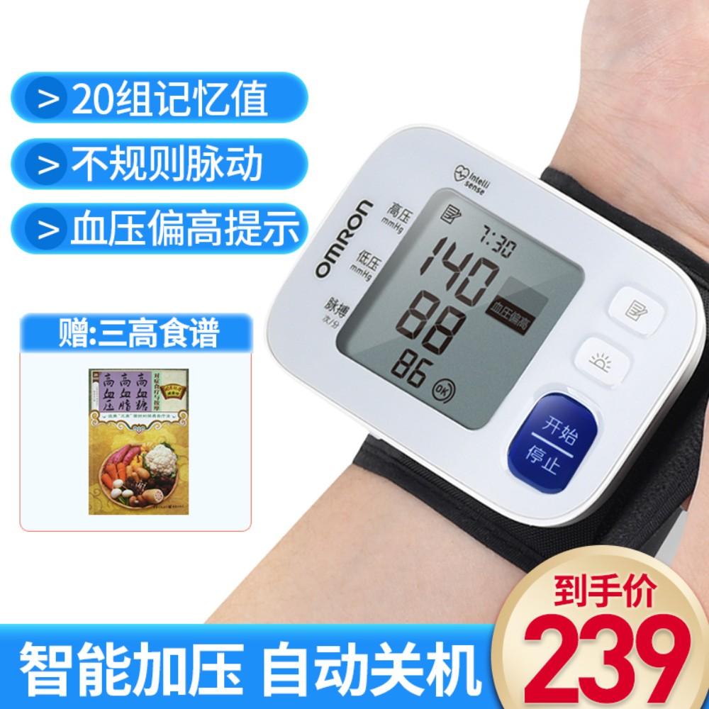 오므론2 손목 손목형 혈압 고혈압 재는 기계 측정기 체크기 혈압계 혈압기 가정용, B개