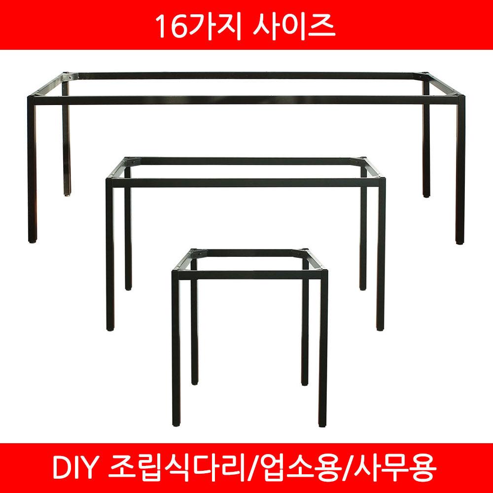 파미가구 조립식 아이언 테이블다리 가구다리 식탁 책상 테이블, W590*D590