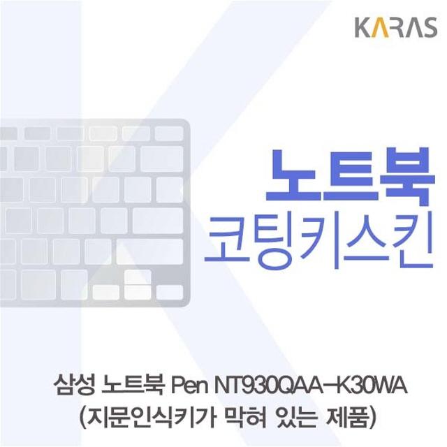 ksw77852 삼성 노트북 Pen NT930QAA_K30WA(B타입)용 vd728 코팅키스킨, 단일색상, 단일옵션