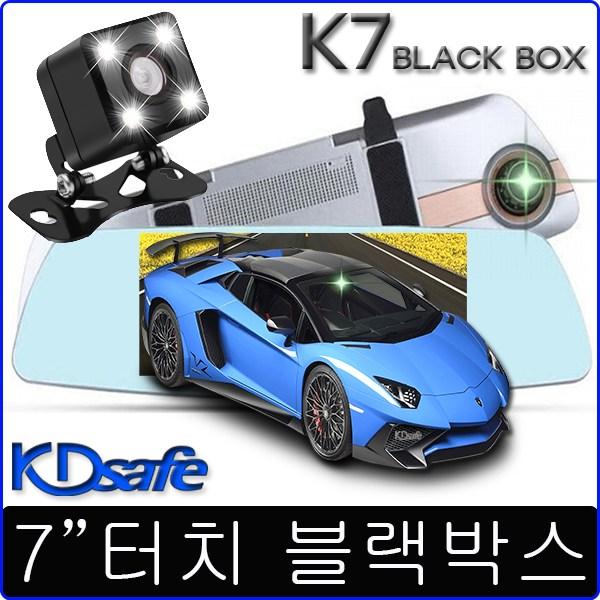 KDsafe 7인치 FHD 2채널 터치 룸미러 블랙박스 K7 출장장착 K7 블랙박스 1채널 전방 메모리 없음