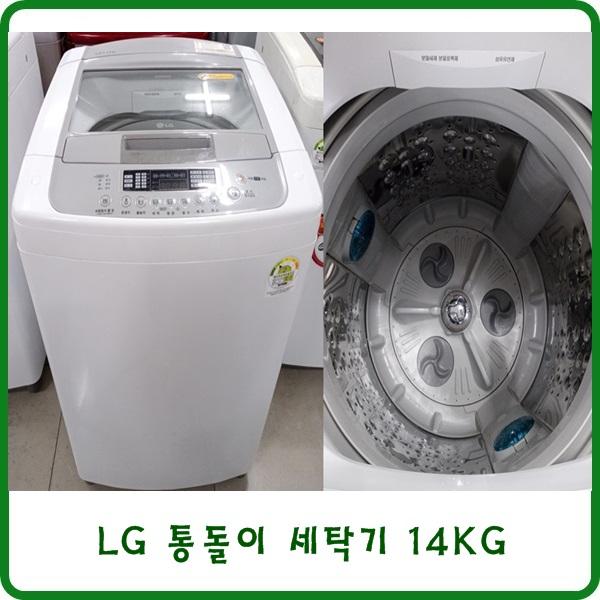 LG 일반세탁기 14KG, 중고LG 통돌이세탁기 14KG