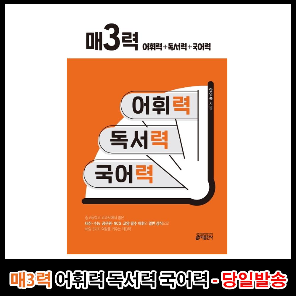 [키출판사] 매3력 어휘력+독서력+국어력 매3비 매삼비 매3문 매삼문 시리즈