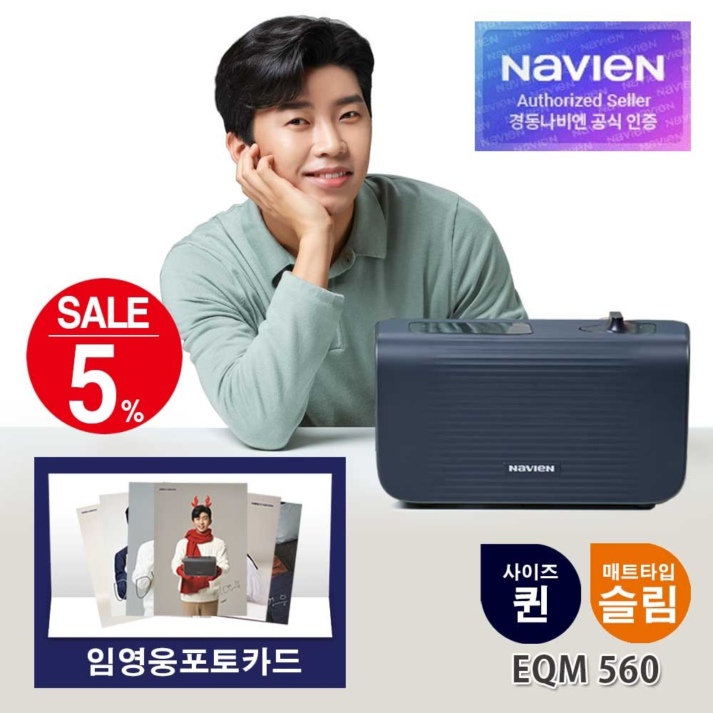 경동나비엔 온수매트 EQM560 모음전+임영웅굿즈증정이벤트, EQM560-QS(신제품)