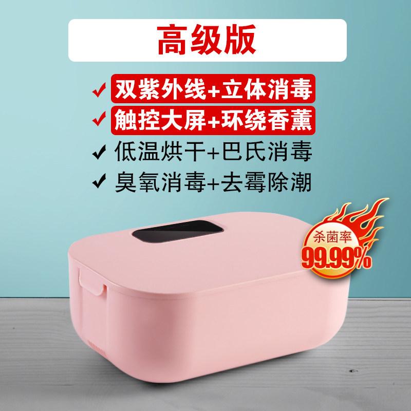 멀티 적외선 가정용 소독기 살균기 휴대용 마스크, 옵션 6
