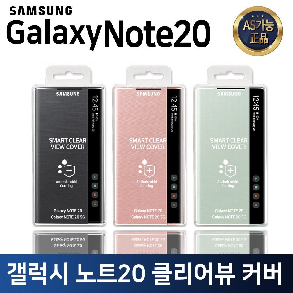 삼성전자 삼성정품 갤럭시노트20 클리어뷰 커버케이스 N980_981