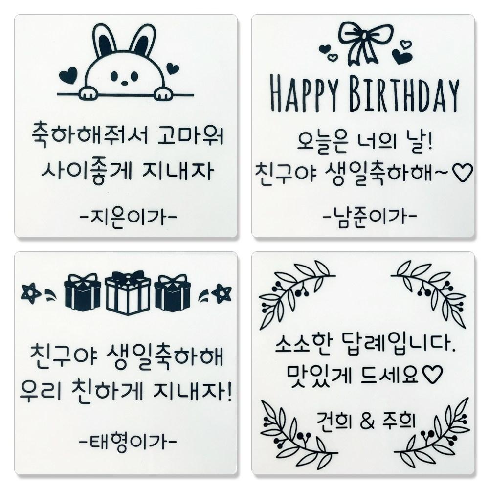 네임코코 주문제작 어린이집 유치원 생일 메세지 스티커, 00MS-정사각투명(생일)