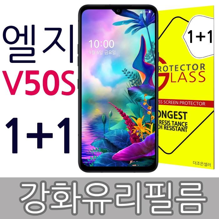 더조은셀러 1+1 엘지 V50S 강화유리필름 (V510) 글라스 방탄 LG, 2개