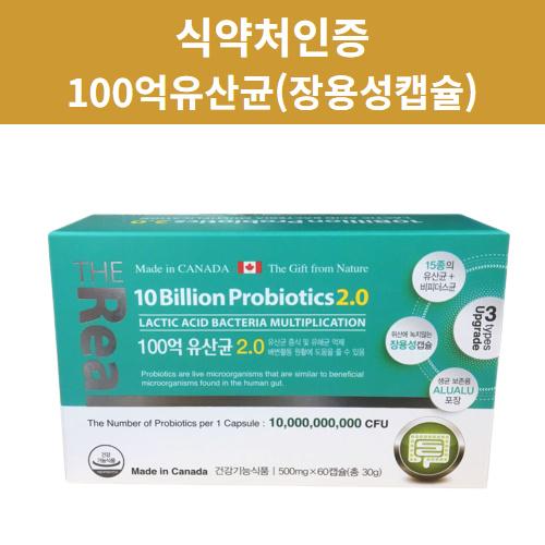 100억유산균 100억프로바이오틱스 신바이오스틱 신유산균 ALUALU 장용성캡슐 락토바실러스플란타럼 비피도박테리움 락티스 프로바이오스틱 캐나다산