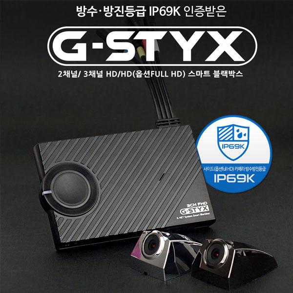 2/3채널 사이드 블랙박스 지넷시스템 G-STYX 풀HD 방수방진카메라, G-STYX(32G)