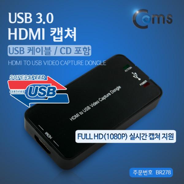 컴스 HDMI 캡처카드 (USB), 선택하세요