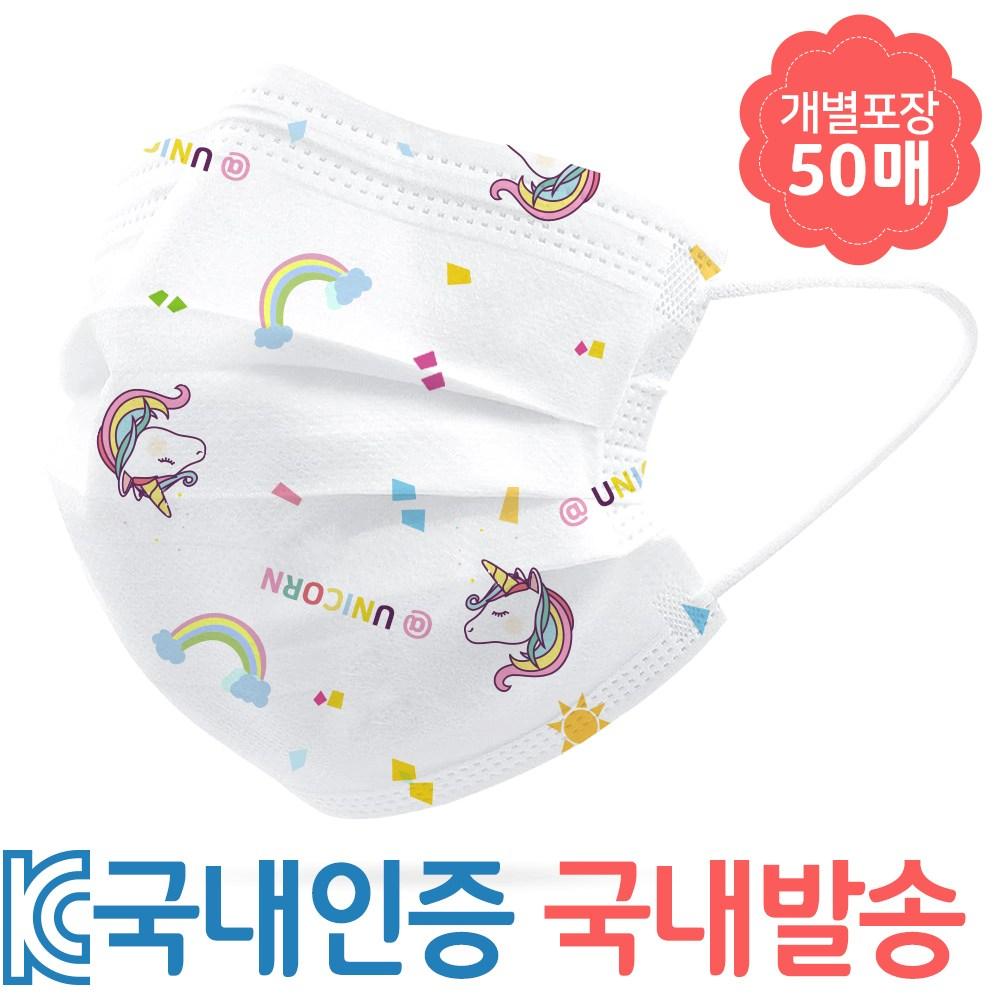 유니콘 마스크 (개별포장)유니콘 아동용 일회용 50매 소형 어린이, 1박스