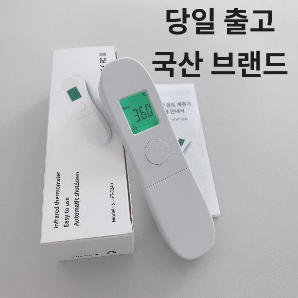 [당일출고] 16시 이전 당일배송 국산 비접촉식 적외선 체온계 AS가능 CK2020B, 1개