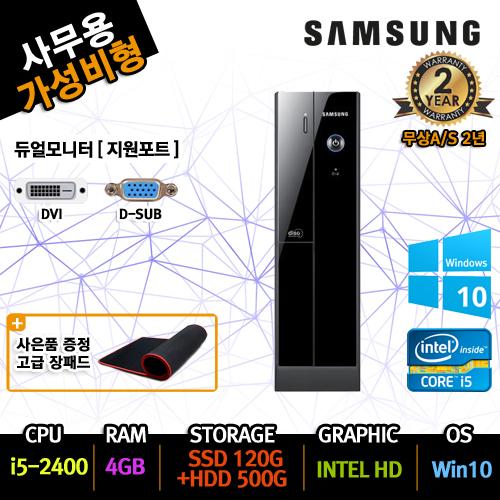 삼성전자 중고컴퓨터 게임용 사무용 가정용 윈도우10 SSD 지포스 데스크탑 본체, i5-2400/4G/SSD120G+500, 04.삼성 가성비형 오피스