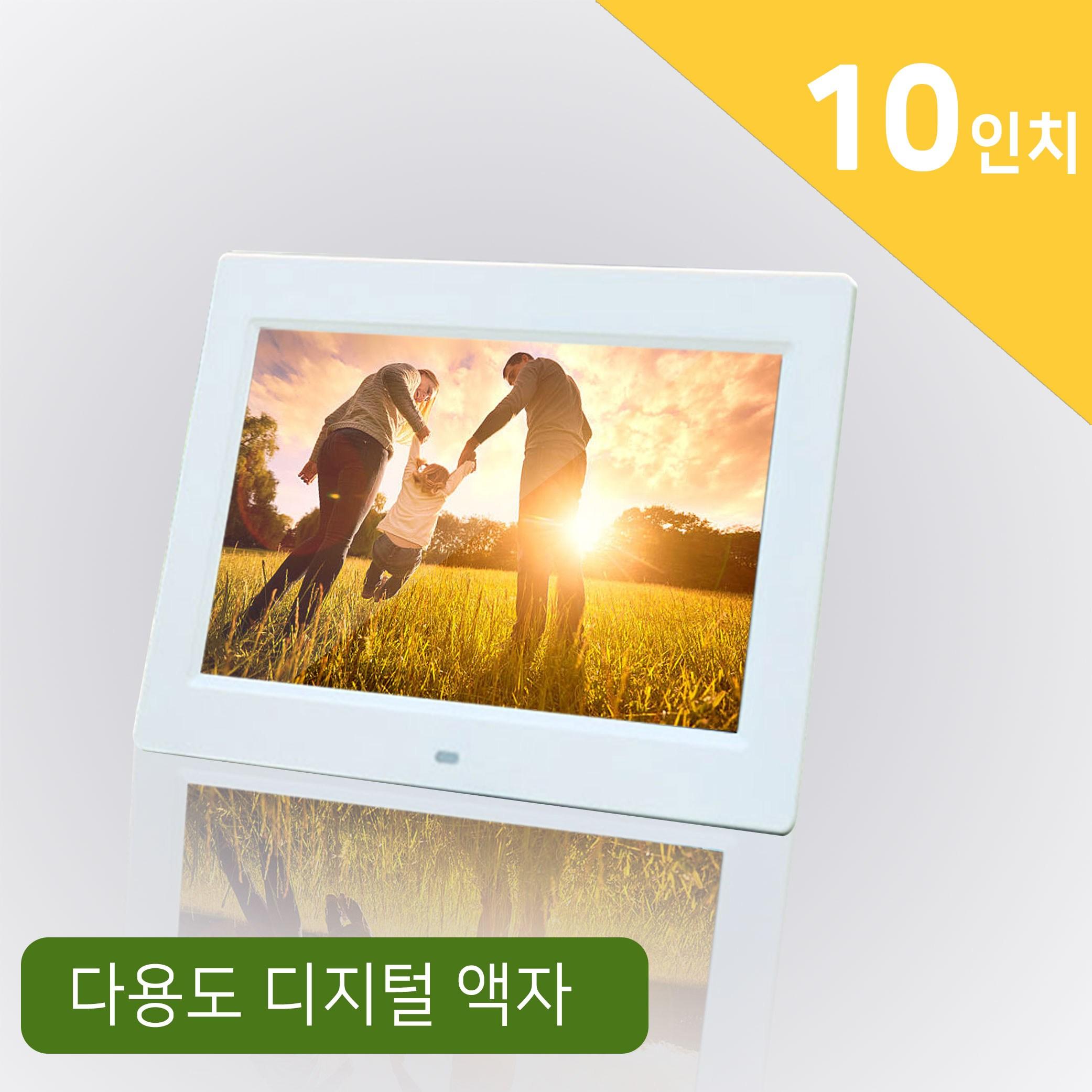 유어존 10인치 디지털액자 DPF-1010