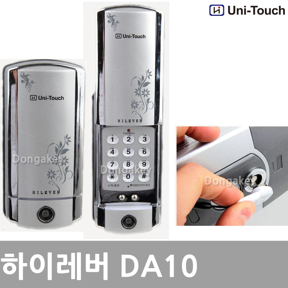 하이레버 유니터치 DA10 특수 디지털도어록 번호키, 하이레버 DA10(특수형도어락)