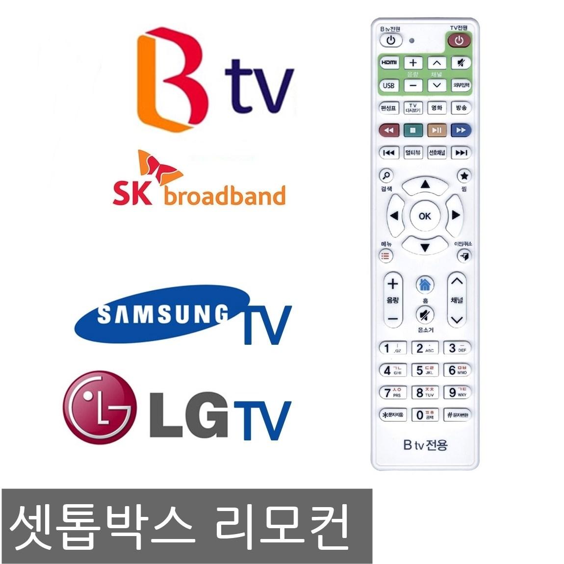 에스몰유통 SK BTV 셋톱박스 리모컨 삼성 LGTV 리모콘, 본상품1개