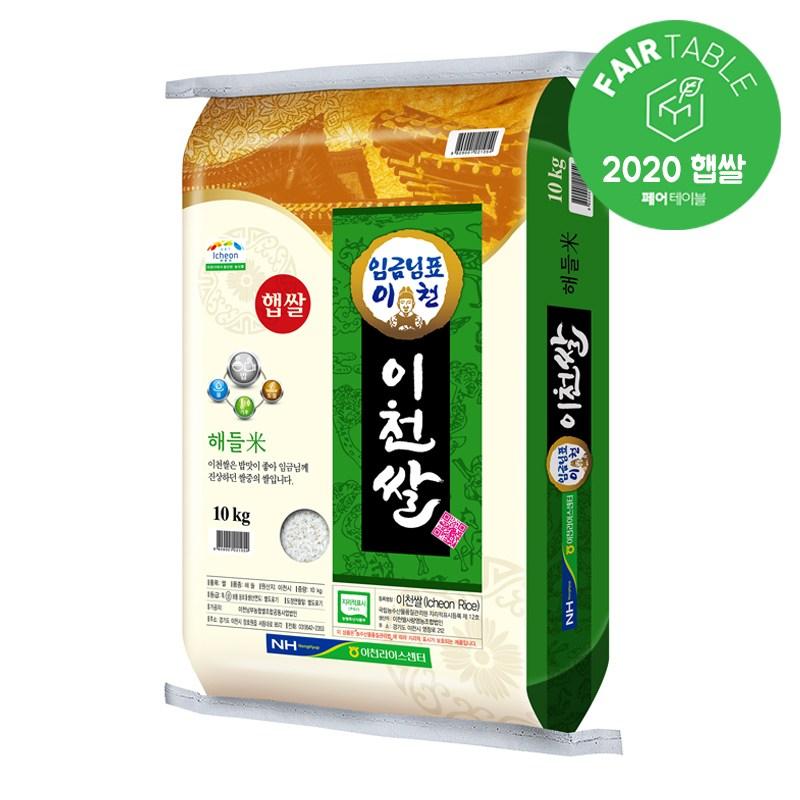 농협 2020년 임금님표 이천쌀(해들), 1개