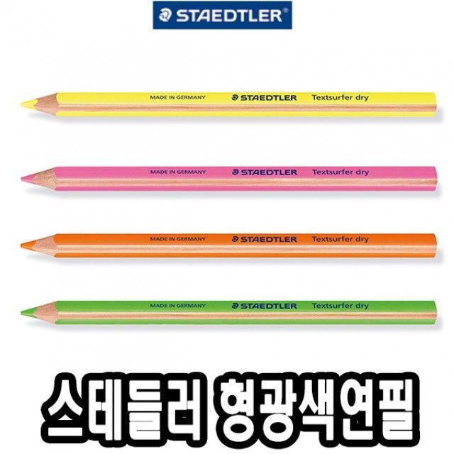 ksw74865 스테들러 형광색연필 12자루 128 64 cr563 -49719, 1, 23