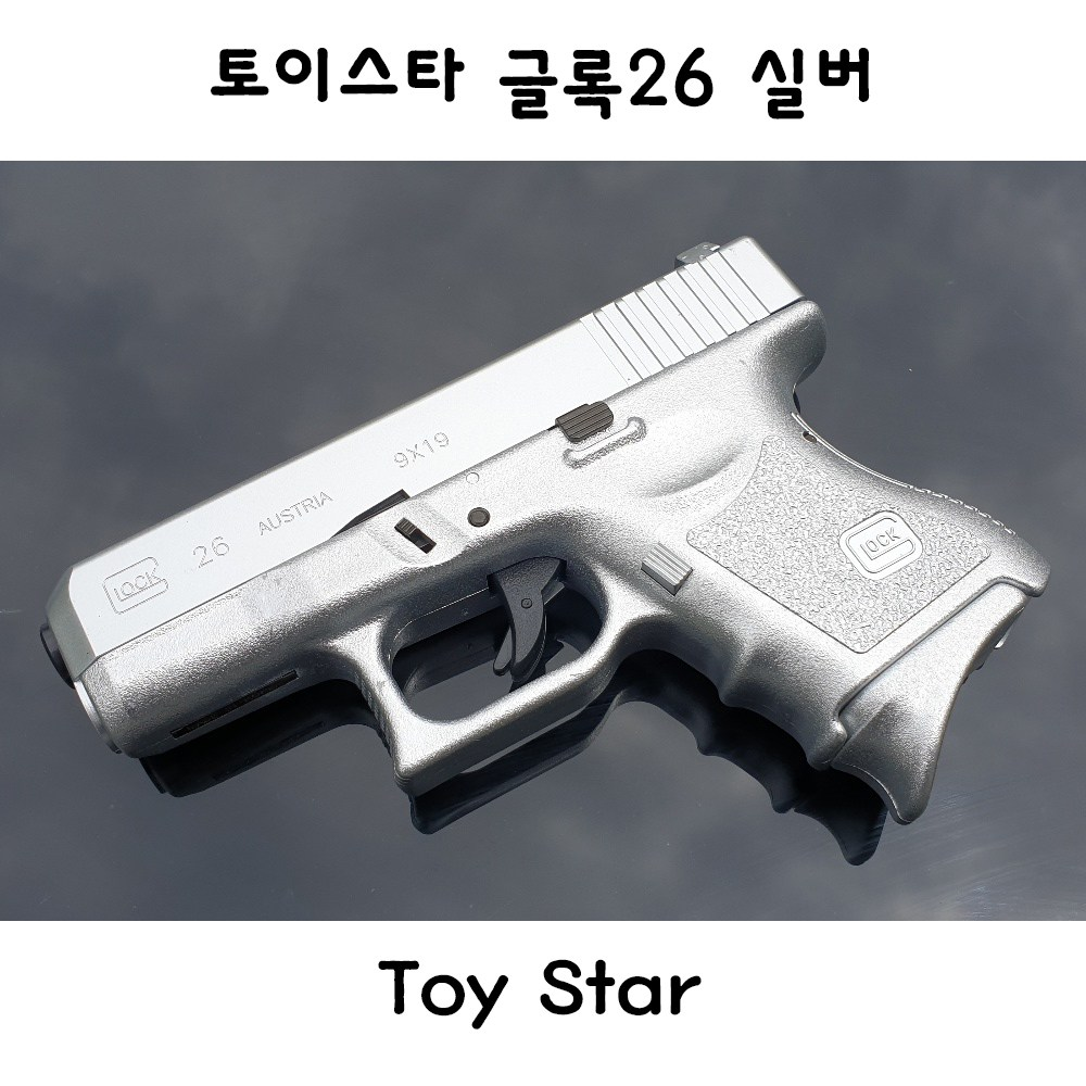 토이스타 글록26 실버 14세용 비비탄총 밀리터리