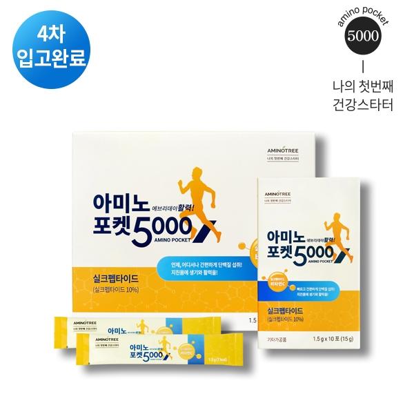 (2+1) 아미노포켓5000 (150포) 필수아미노산, 단품, 단품