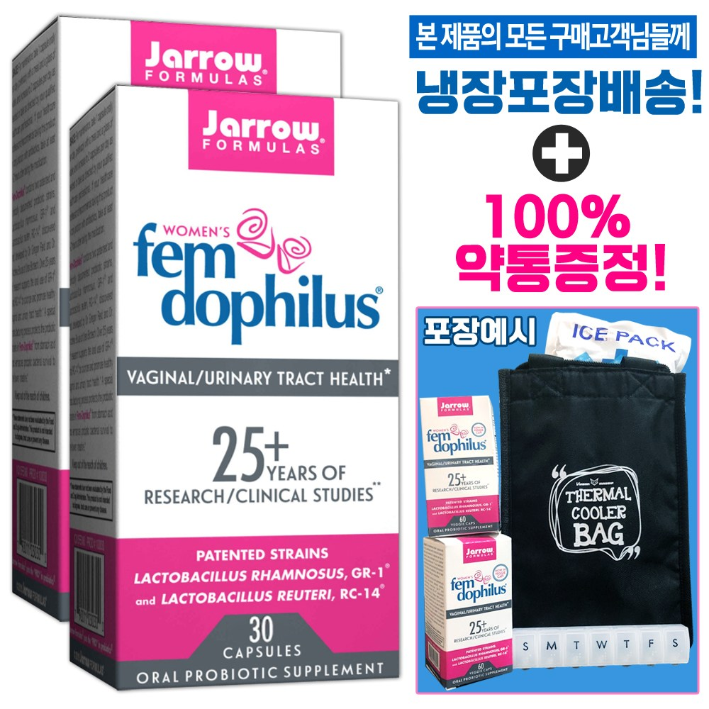 자로우 사은품 100% 증정! 냉장포장배송!여성 펨 도피러스 유산균 50억 30캡슐 2개세트 냉장보관용, 2개