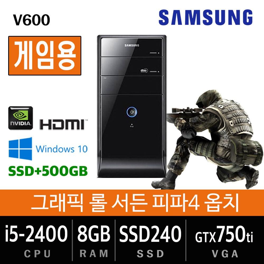 삼성전자 업무용에서 게임용까지 컴퓨터 윈도우10 데스크탑 본체, 삼성, 게임01. i5-2400/8G/SSD240/750ti