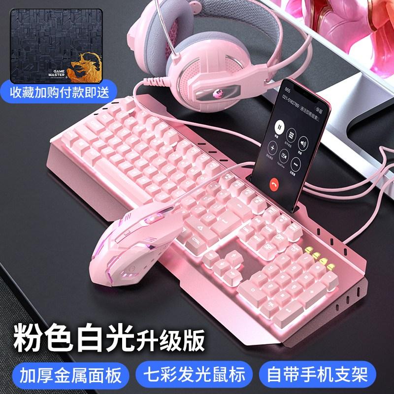 간지 and 가성비 키보드 마우스 세트 헤드셋 헤드셋 3 피스, 분홍색 흰색 표시 등 (업그레이드 된 버전) + 게임용 마우스 + 게임용 헤드셋, 분홍색 흰색 표시 등 (업그레이드 된 버전) + 게임용 마우스 + 게임용 헤드셋