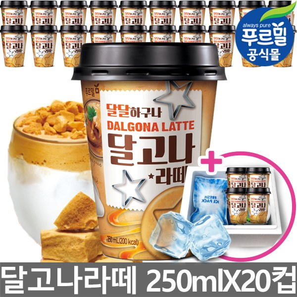 푸르밀 달고나 라떼 250mlX20컵+아이스포장, 20개입, 250ml