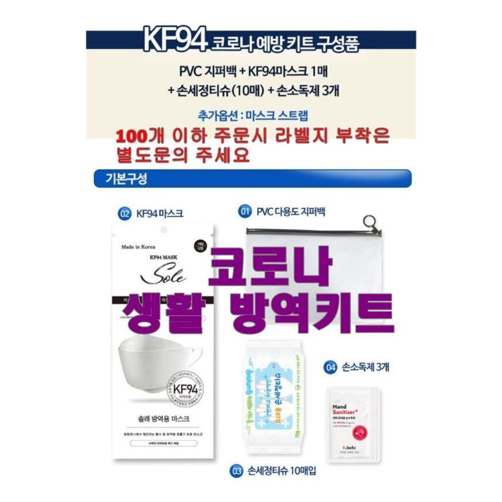 KF94 휴대용방역키트, 인쇄안함