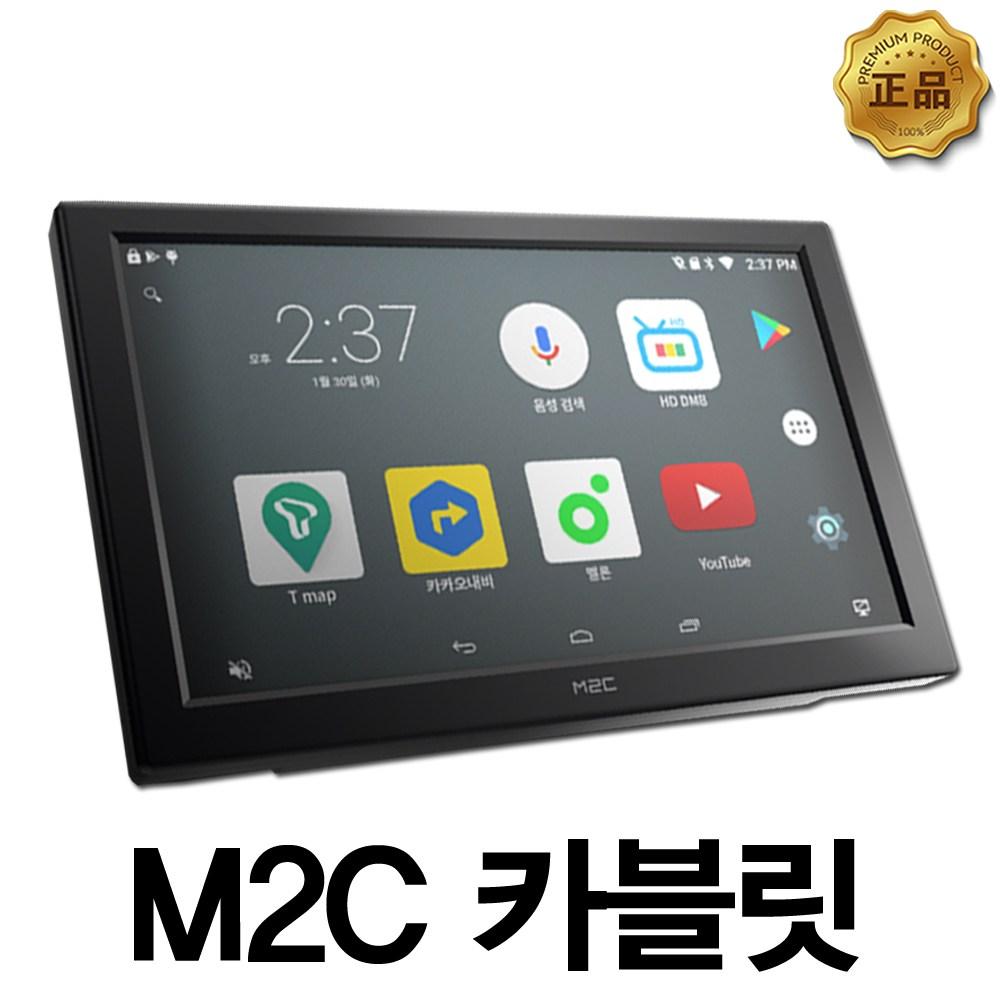 M2C 코나 안드로이드네비 카블릿 단품, 8000W(단품만/거치대)