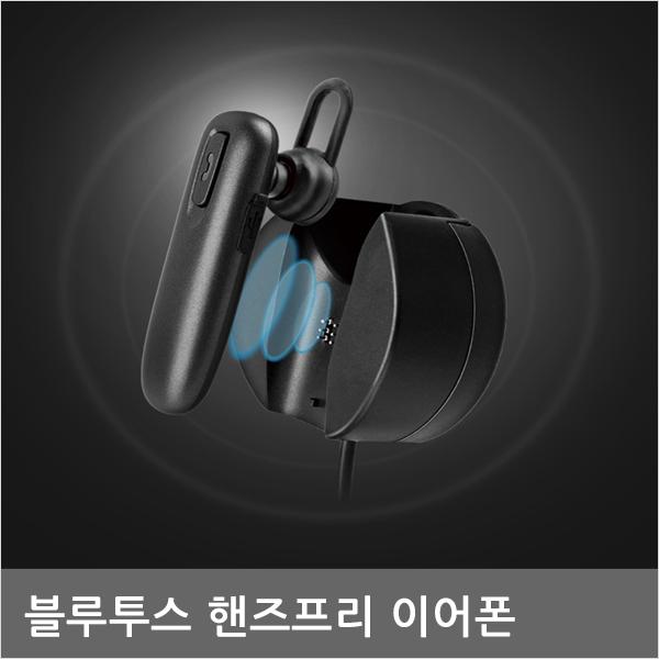 EP3208AT 한쪽귀 자유로운 스마트폰 블루투스이어셋, 단일상품