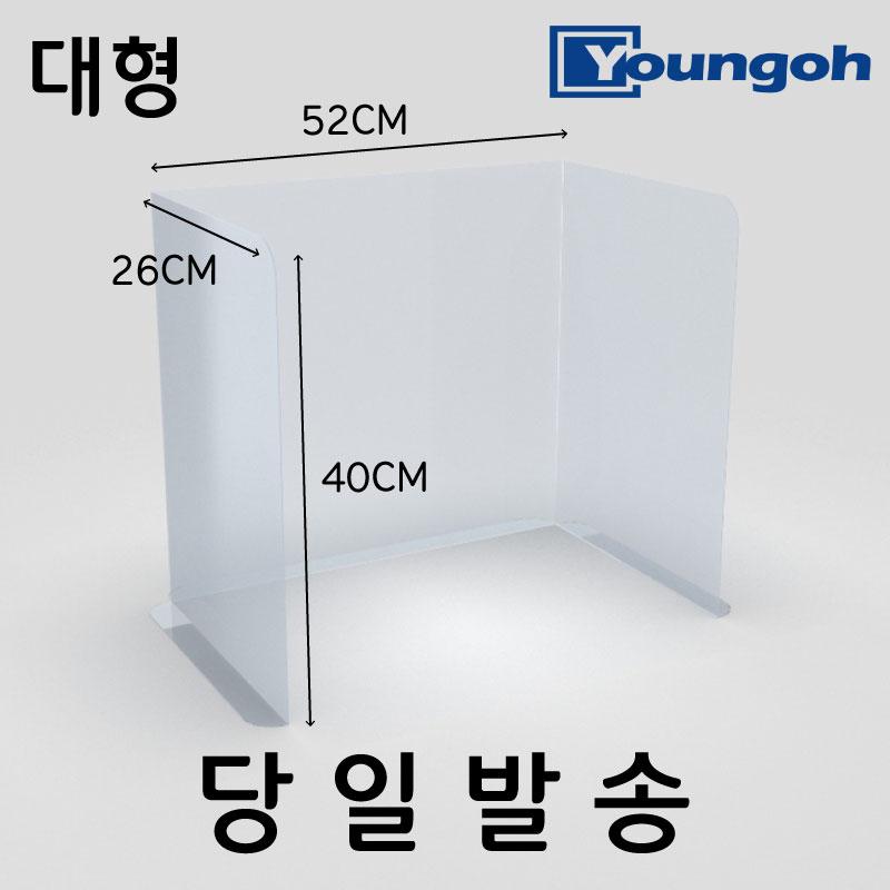 영오 개인위생 플라스틱 가림판 [두께 0.9T], 투명, 1개