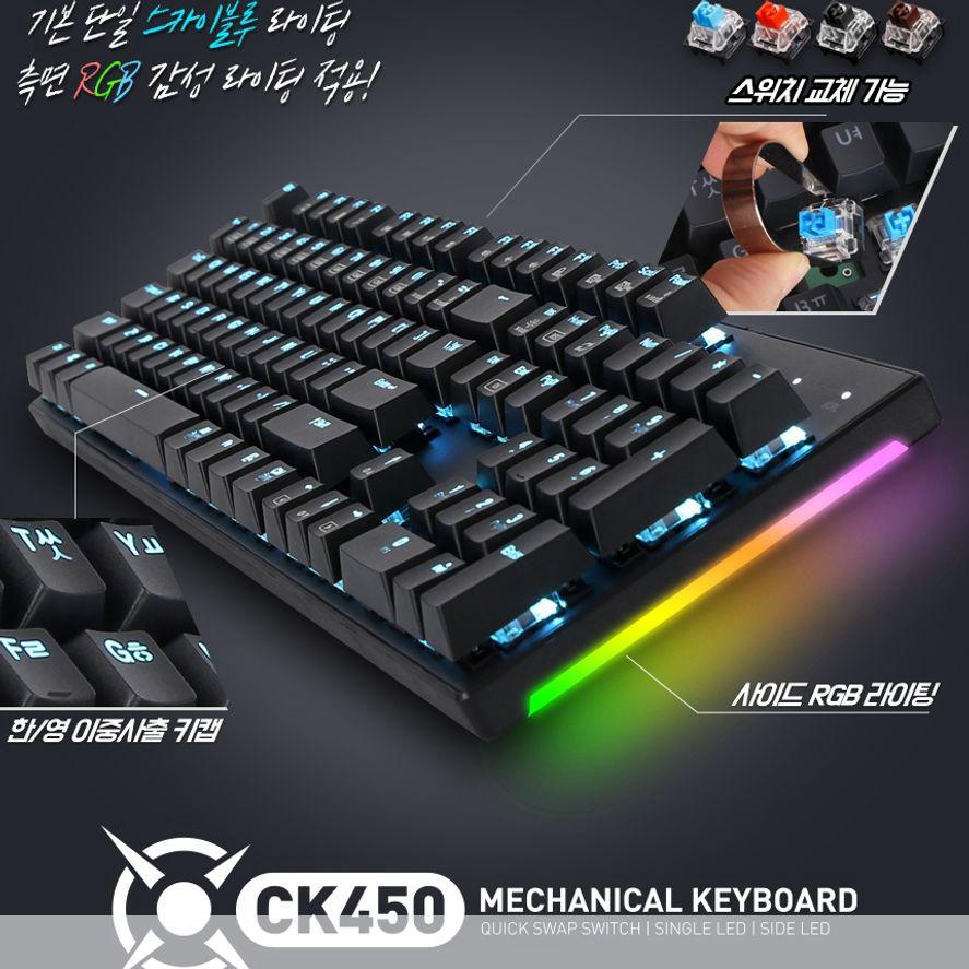 COX CK450 교체축 사이드 RGB 키보드(블랙 갈축)